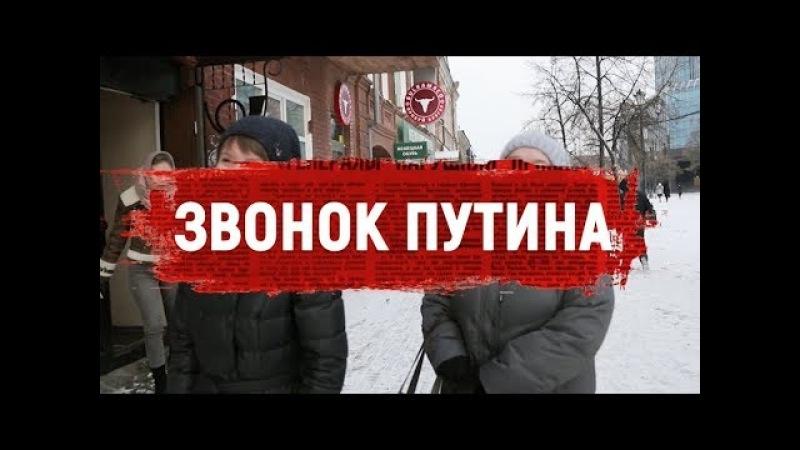 Звонок Путина. Эссе по Челябинску   {М}АРТ.ДОК