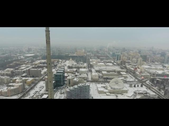Отряд заботливых дронов спасает от сноса Екатеринбургскую телебашню v2.0