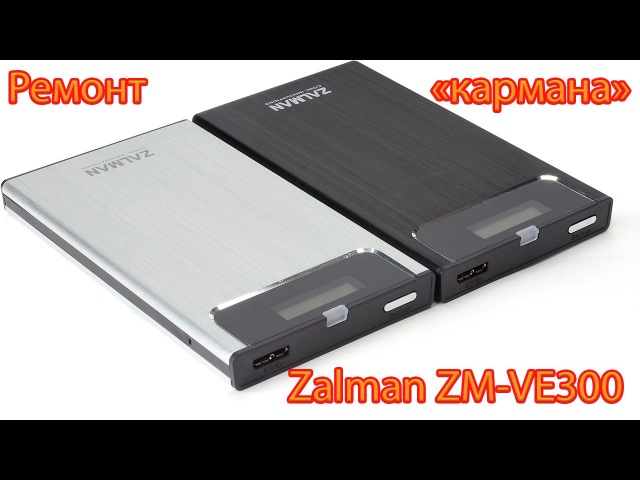 Ремонтируем карман Zalman ZM-VE300