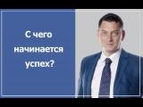 Батырев Максим. С чего начинается успех?