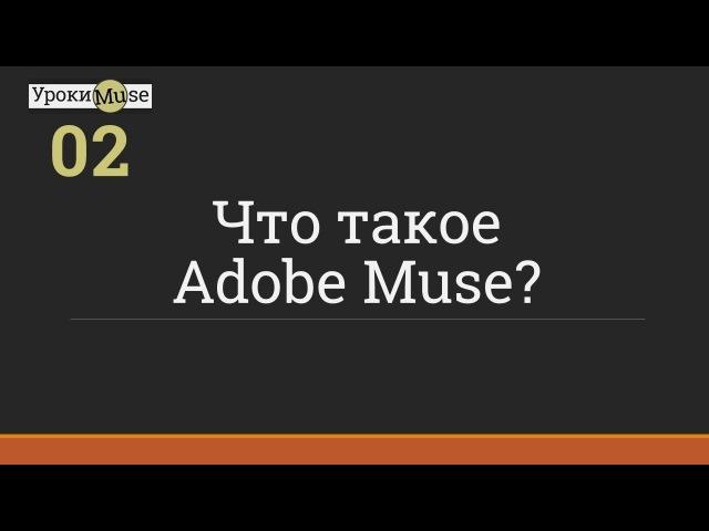 Быстрый старт   02. Что такое Adobe Muse   Adobe Muse уроки