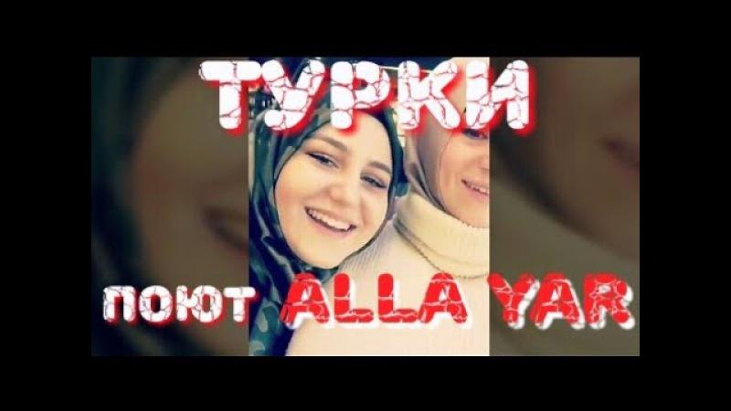 Alla yar Турки поют армянскую песню Алла яр