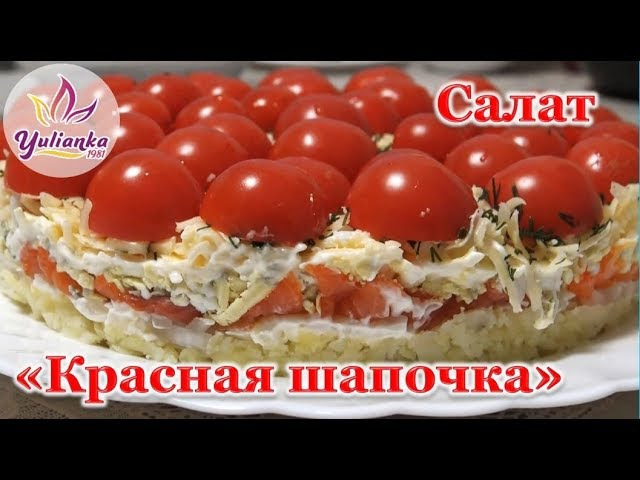 Салат КРАСНАЯ ШАПОЧКА с красной рыбой / ОЧЕНЬ ВКУСНО