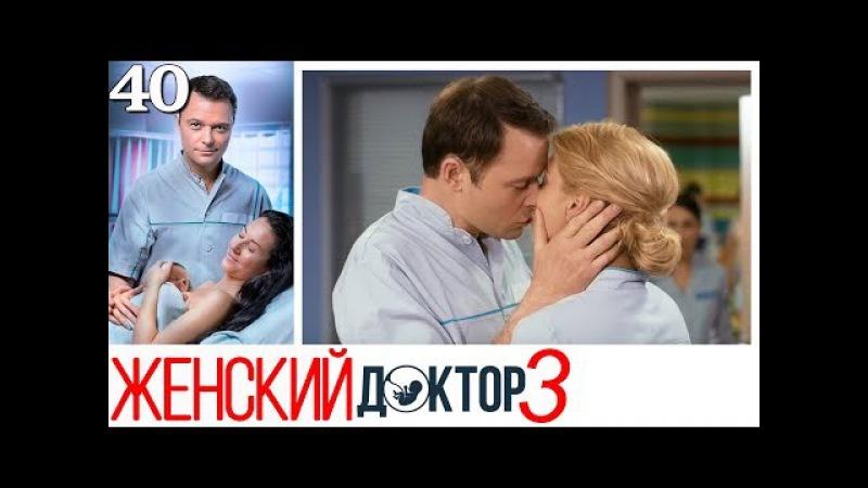 Женский доктор - 3 сезон - Серия 40 мелодрама HD
