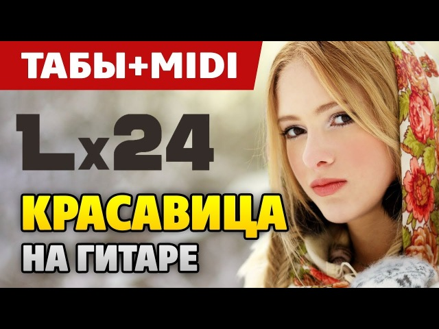 Lx24 – Красавица (acoustic guitar cover)