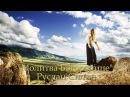 Руслан Силин - Молитва Богородице