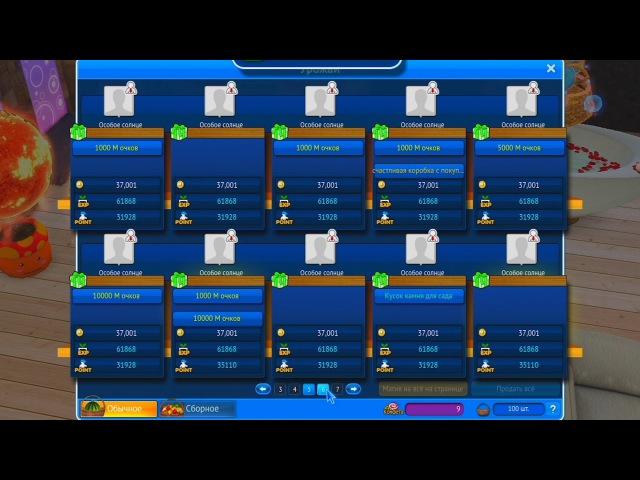 MSTAR. Наложение магии на корзины. 200 планет