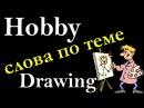 11 Английский лексика HOBBY DRAWING ХОББИ РИСОВАНИЕ Max Heart