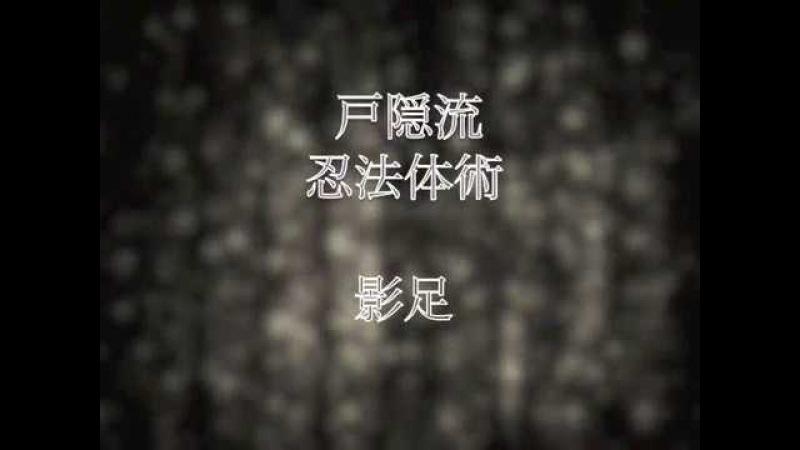 Ninjutsu Masaaki Hatsumi 影足 Kageashi
