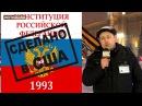 Что мы празднуем 12 декабря? День оккупации? Митинг 9.12.17 REFNOD Екатеринбург
