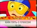 Ким Пять-с-плюсом (СТС, март 2008) Анонс