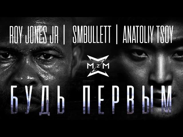 Roy Jones Jr. SMBullett feat. Anatoliy Tsoy (Violin Edgar Hakobyan) - Будь первым (Official video)