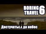 Пешком из Краснодара до Моря за 24 часа