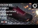 Обзор Vans AVE Rapidweld Vans AVE Rapidweld Shoe Review Wear Test Русская озвучка