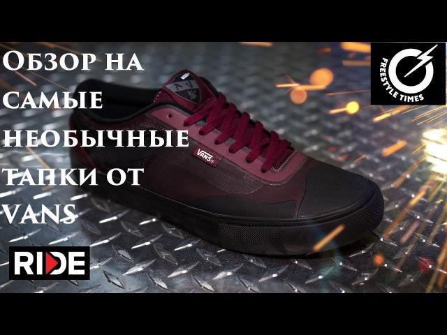 Обзор Vans AVE Rapidweld Vans AVE Rapidweld Shoe Review Wear Test Русская озвучка смотреть онлайн без регистрации