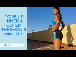 Как привести в тонус внешнюю и внутреннюю часть бедер за 6 минут. How to Tone Up Inner & Outer Thighs in 6 Minutes