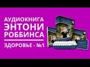 Аудиокнига Энтони Роббинса Здоровье и энергия для жизни