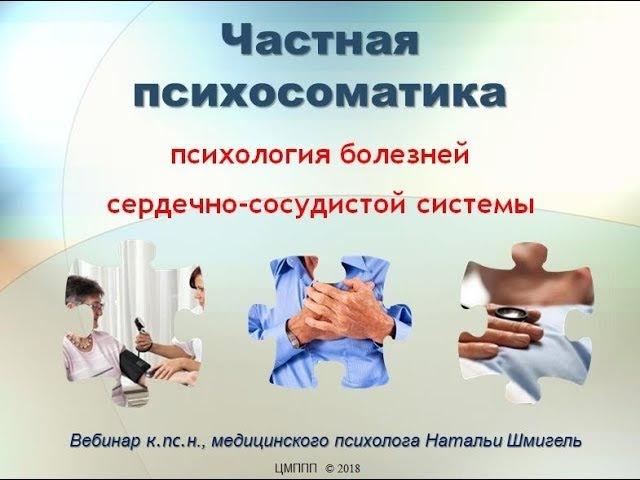Частная психосоматика: психология болезней сердечно-сосудистой системы