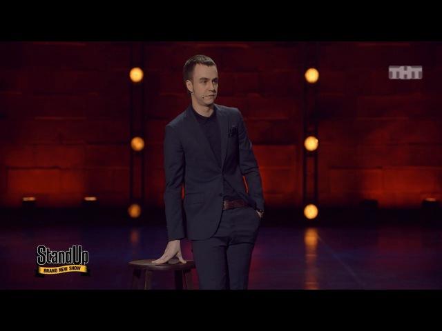 Stand Up: Иван Абрамов - Школьный выпускной