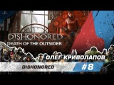 Dishonored: Death of Outsider - Олег - 8 выпуск