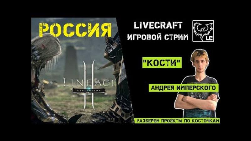 Кости Lineage 2 Revolution. Быстрый старт на русском сервере