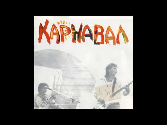 Александр Барыкин и гр Карнавал Концерт 1982