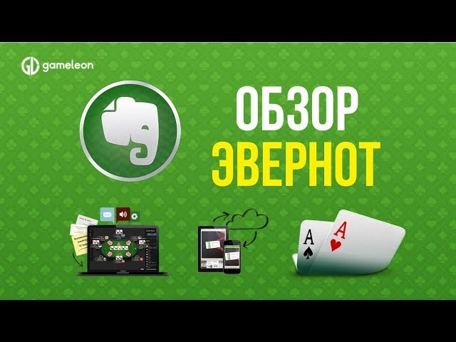 Программы для покера EVERNOTE в арсенале покер игрока. Лучший покерный софт!