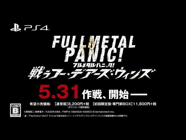 PS4「フルメタル・パニック! 戦うフー・デアーズ・ウィンズ」第1弾PV