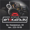 AvtoKasta   Позитивный магазин автозвука