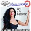 Оксана Ковалевская/ Самара / Метелица-С