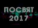 Посвят МИЭМФИЗФАК 2017