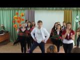Танец-поздравление учителям от 11 класса