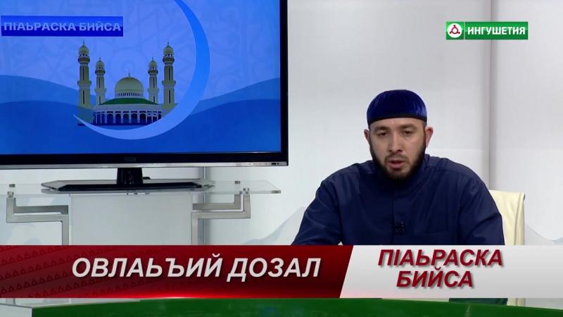 Авлияи дозал ¦ Ваделов Абдул Маджид