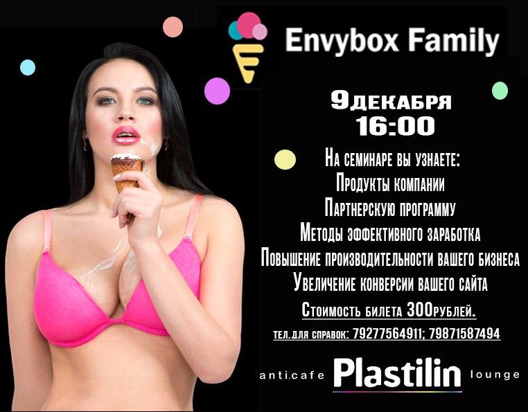 Афиша Самара Envybox Family / 9 декабря / Anticafe Plastilin