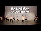 Hip-Hop 6-9 лет   Ангелина Попова   Танцевальная студия NAKO