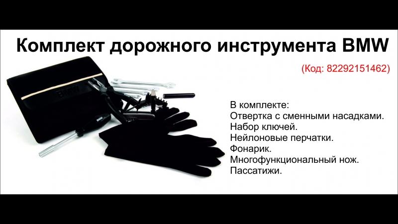 Комплект дорожного инструмента BMW