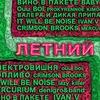 23.06 ЛЕТНИЙ