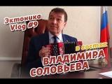 СПЕЦВЫПУСК!!!! ProУдмуртский Vlog «Эктоникаlive» часть 9