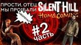 █ Прости, Отец, мы про*бали Silent hill: Homecoming █ Часть 2 █ Финал