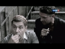 Ликвидация 1-2-3 серииПриезд Жукова