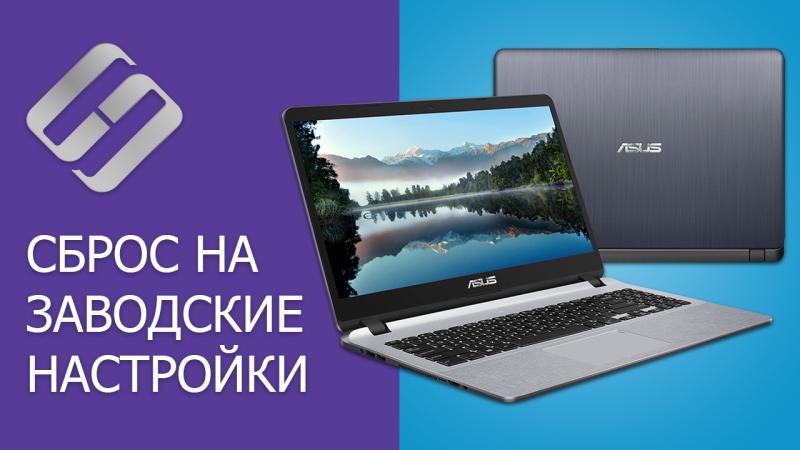 Как сбросить ноутбук к заводским настройкам (Factory or Hard Reset) или переустановить Windows 💻