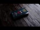 Презентация книги «100 хаков для интернет-маркетологов»
