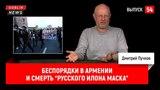 Беспорядки в Армении и смерть русского Илона Маска