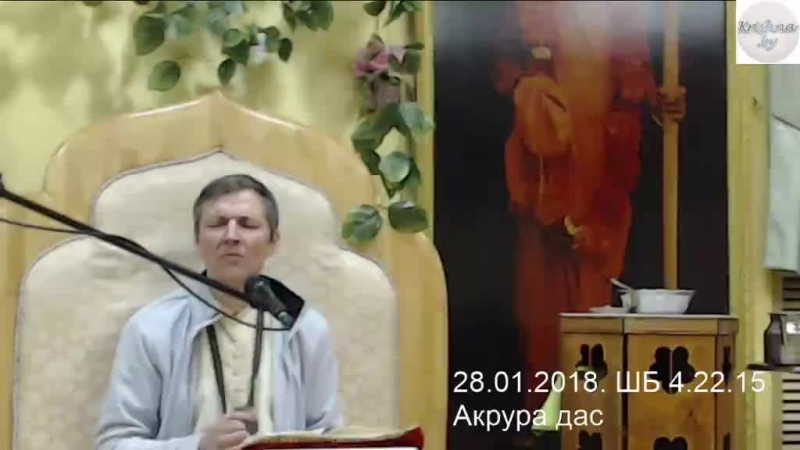 27.01.2018. ШБ 4.22.14 Врикодара дас