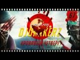 Кровавый четверг - Dishonored 2