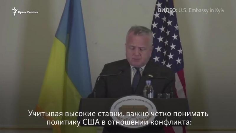У США однозначная позиция по Крыму – американский дипломат