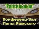 Рептильный Конференц-зал Папы Римского! Шок !