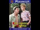 Без страха и упрека.1962.DVDRip.