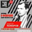 Виктор Комаров фото #40