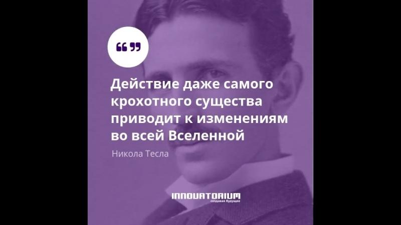 Инноваториум Тесла